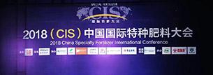 比奥齐姆赞助并出席2018(CIS)中国国际特种肥料大会