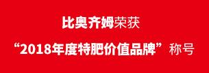 """比奥齐姆荣获""""2018年度特肥价值品牌""""称号"""