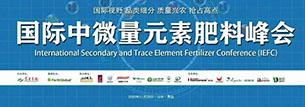 """20201126-比奥齐姆赞助并出席""""2020国际中微量元素肥料峰会"""""""